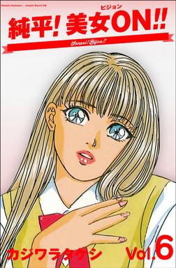純平!美女ON!! 6-電子書籍