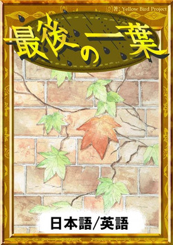 最後の一葉 【日本語/英語版】-電子書籍