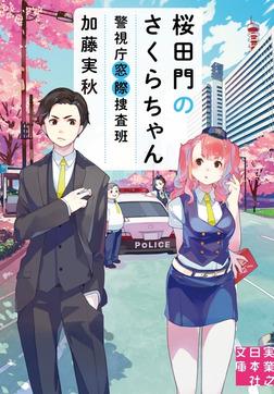 桜田門のさくらちゃん 警視庁窓際捜査班-電子書籍