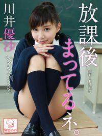 放課後まってるネ。 川井優沙※直筆サインコメント付き