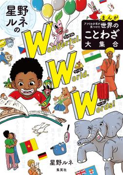 まんが アフリカ少年が見つけた 世界のことわざ大集合 星野ルネのワンダフル・ワールド・ワーズ!-電子書籍