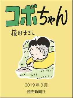 コボちゃん 2019年3月-電子書籍