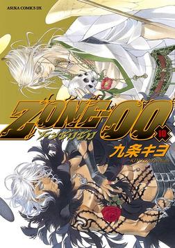 ZONE‐00 第10巻-電子書籍