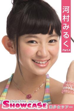 SHOWCASE 河村みるく Part.4-電子書籍