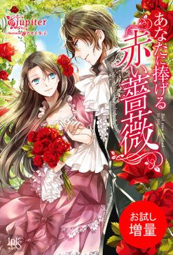 あなたに捧げる赤い薔薇【お試し増量】-電子書籍