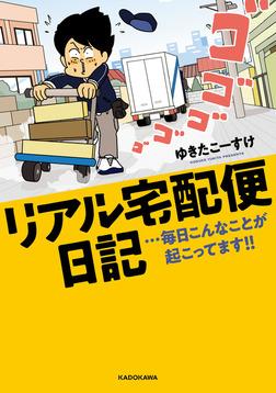 リアル宅配便日記…毎日こんなことが起こってます!!-電子書籍