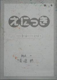 TALKEN絵日記136冊目