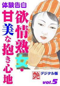 【体験告白】欲情熟女・甘美な抱き心地 ~『艶』デジタル版 vol.5~