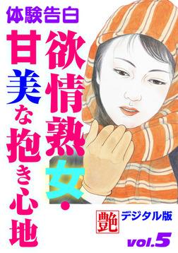 【体験告白】欲情熟女・甘美な抱き心地 ~『艶』デジタル版 vol.5~-電子書籍