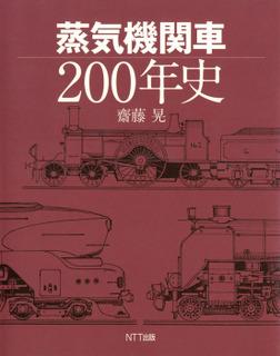 蒸気機関車200年史-電子書籍