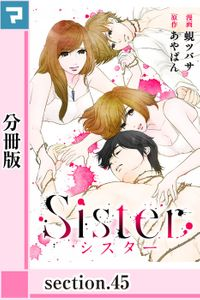 Sister【分冊版】section.45