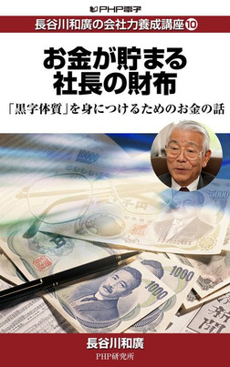 長谷川和廣の会社力養成講座10 お金が貯まる社長の財布-電子書籍