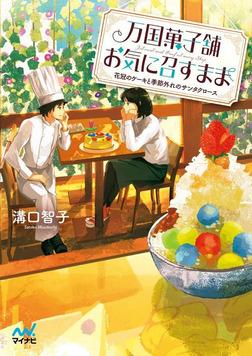 万国菓子舗 お気に召すまま ~花冠のケーキと季節外れのサンタクロース~-電子書籍