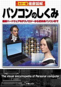 徹底図解 パソコンのしくみ 改訂版-最新ハードウェアのテクノロジーから近未来パソコンまで(新星出版社)
