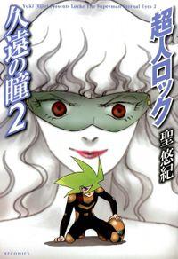 超人ロック 久遠の瞳 2 Locke The Superman Eternal Eyes 2