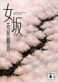 女坂(講談社文庫)
