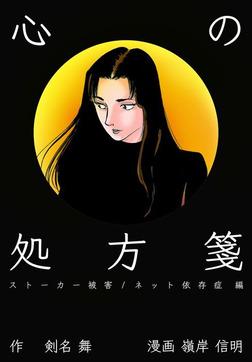 心の処方箋~ストーカー被害/ネット依存症編~-電子書籍