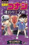 名探偵コナン 迷宮の十字路(1)【期間限定 試し読み増量版】