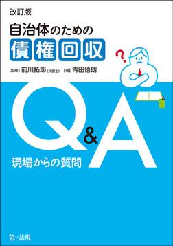 自治体のための債権回収Q&A 現場からの質問【改訂版】-電子書籍