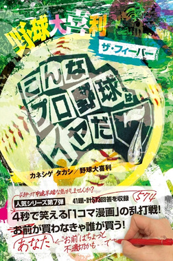 野球大喜利ザ・フィーバー こんなプロ野球はイヤだ7-電子書籍