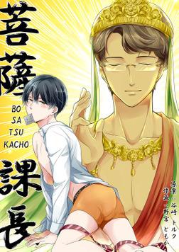 【期間限定 無料お試し版】菩薩課長~BO・SA・TSU・KACHO~(1)-電子書籍
