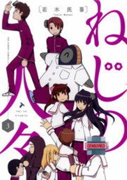 ねじの人々(3)-電子書籍