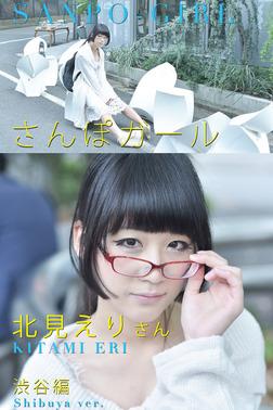 さんぽガール 北見えりさん 渋谷編-電子書籍