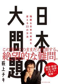 日本の大問題
