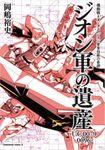 機動戦士ガンダム ジオン軍事技術の系譜(角川コミックス・エース)