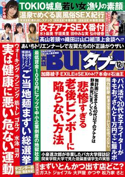 実話BUNKAタブー2019年12月号-電子書籍