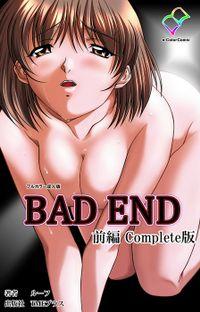 【フルカラー成人版】BAD END 前編 Complete版