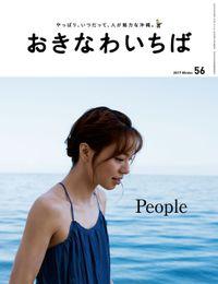 おきなわいちば Vol.56