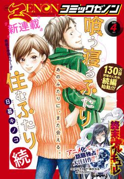 月刊コミックゼノン2021年4月号-電子書籍