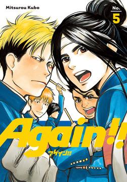 Again!! Volume 5-電子書籍