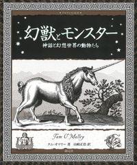 幻獣とモンスター 神話と幻想世界の動物たち