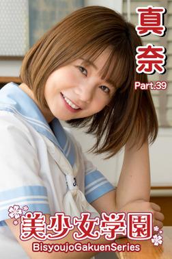美少女学園 真奈 Part.39-電子書籍
