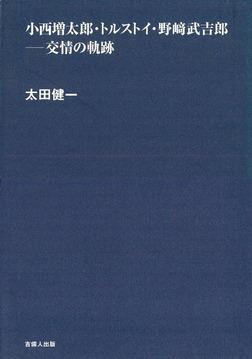 小西増太郎・トルストイ・野崎武吉郎-交情の軌跡--電子書籍