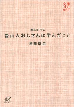 陶芸家列伝 魯山人おじさんに学んだこと-電子書籍