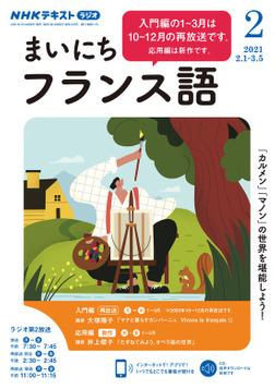 NHKラジオ まいにちフランス語 2021年2月号-電子書籍