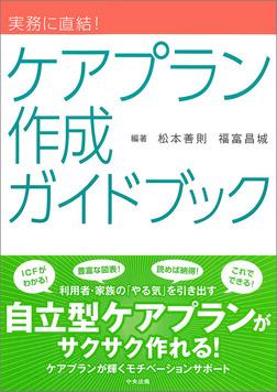 実務に直結! ケアプラン作成ガイドブック-電子書籍