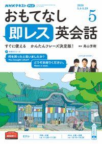 NHKテレビ おもてなし 即レス英会話 2020年5月号