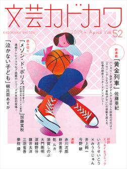 文芸カドカワ 2019年4月号-電子書籍