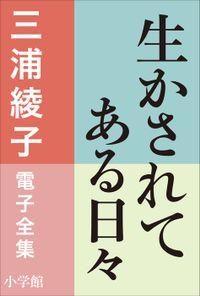 三浦綾子 電子全集 生かされてある日々
