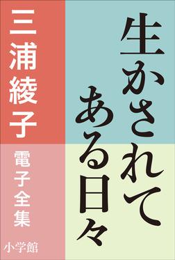 三浦綾子 電子全集 生かされてある日々-電子書籍