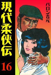 現代柔侠伝(16)