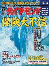 週刊ダイヤモンド 01年12月15日号