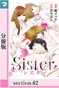 Sister【分冊版】section.62