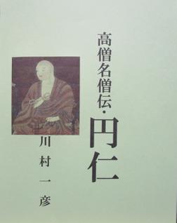高僧名僧伝・円仁-電子書籍