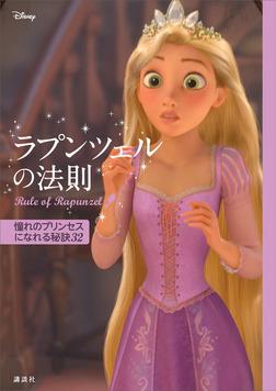 ディズニー ラプンツェルの法則 Rule of Rapunzel 憧れのプリンセスになれる秘訣32-電子書籍
