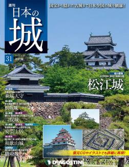 日本の城 改訂版 第31号-電子書籍